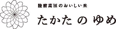 陸前高田だけの米「たかたのゆめ」公式サイト